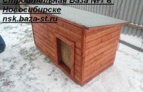 будка для собак в новосибирске